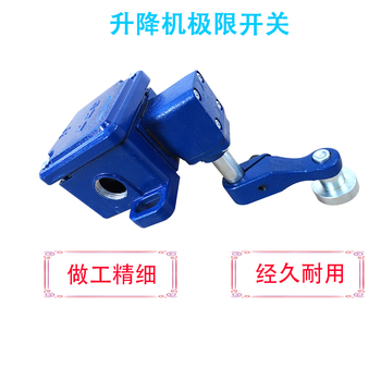 Ren huo ti Elevator Elevator for Construction up And down Limit Switch Elevator Limit Switch