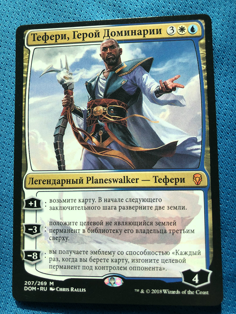 Teferi Hero Of Dominaria - Russian	DOM Magician ProxyKing 8.0 VIP The Proxy Cards To Gathering Every Single Mg Card.