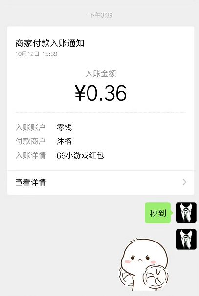 66小游戏注册赠送0.36元,绑定微信或(支付宝)秒到账插图(4)