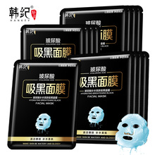 Hankey Charcoal Black Mask Moisturizing Facial Mask Dydrating Whitening Acne Treatments Face Skin Care Wrapped Mask стоимость