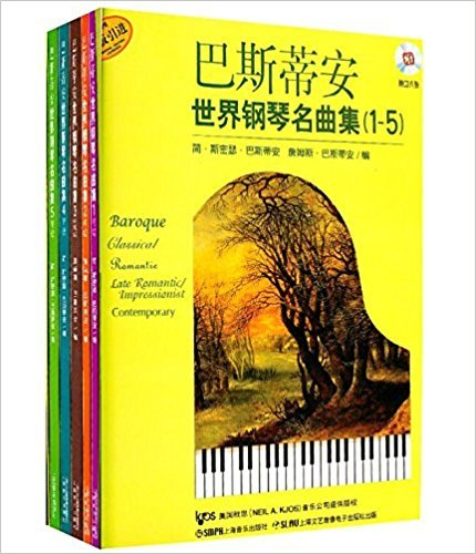 Bastian's World Piano Music Collection (1-5) (Set Of 5 Volumes) (Original Introduction) (Attached With CD)