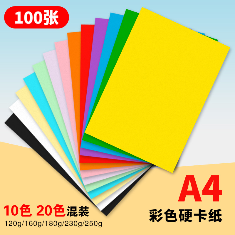 100 Zhang Card Paper A4 Color Cardboard 4k8 Open Thick Handmade Cover Paper 230G Pink Blue And Yellow Purple Green Color Mixture