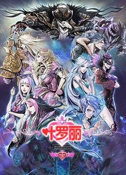 《精灵梦叶罗丽5》2017年中国大陆动画,儿童,奇幻,冒险动漫在线观看