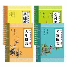 4Books / set Chinese groove Calligraphy Copybook For Adult Children Exercises Calligraphy Practice Book Libros Office supplies arabic numerals copybook groove design children regular script exercises stationery for primary school students beginners