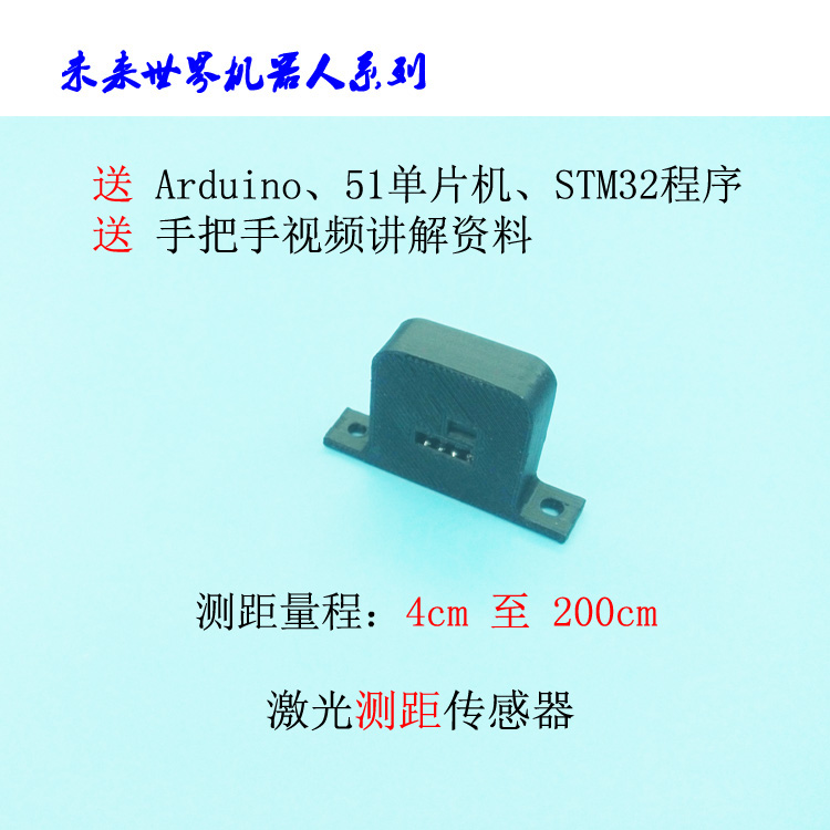 Infrared Laser Distance Measuring Sensor, Displacement Detection IIC Communication, High Precision Obstacle Avoidance