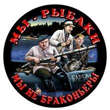 12x12 см «Мы рыбаки мы не пучки» автомобильная наклейка s забавная