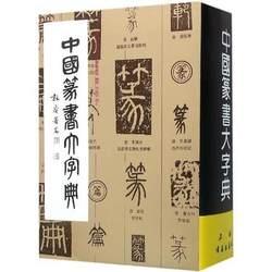 Chinesische dichtung skript wörterbuch-Chinesischen