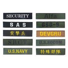 Безопасная нашивка с вышивкой sas navy alfa нарукавная военная