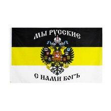 Российский Императорский флаг орел эмблема Глория Россия декоративные флаги «Empire» и баннеры России