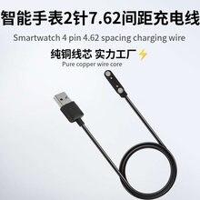2-pin 2pin 7.62mm relógio inteligente cabo pulseiras ímã linha de carregamento cabo 2 pinos sucção magnética carga emergência carregador de backup
