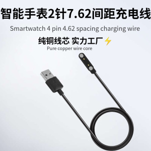 2-pin 2pin 7.62mm Smart Watch