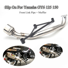 GY6 150 Motorcycle Exhaust Connect Pipe Muffler Slip On Header Front Link Tube Pipe For Yamaha GY6 125 150 Moto Escape Modified gy6 48 50 80 125 150