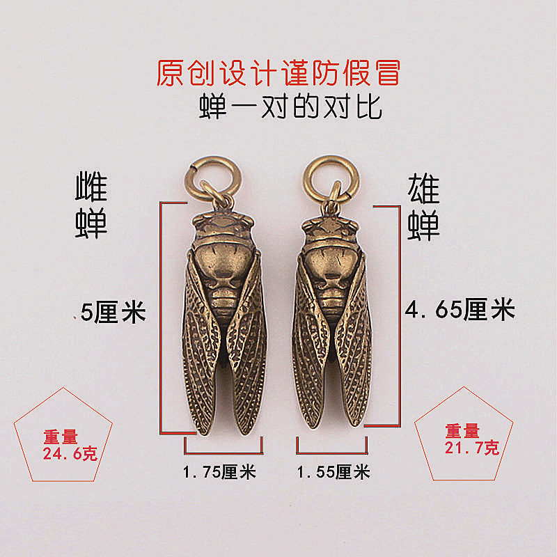 Chinese style Retro Cicada Brass Maemi Keychain Insect Series Monkey Brass Car Men And Women Handmade Small Copper|Key Case for Car| |  - title=