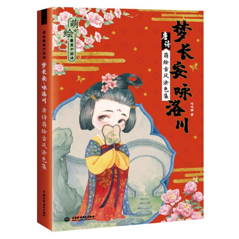 Tang Poesie Alte Stil Malerei Buch Ästhetischen Comic Linie Zeichnung Buch Farbe Bleistift Färbung Buch mit Copybook