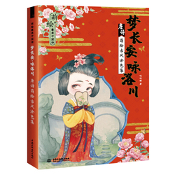 Tang poesia estilo antigo pintura livro estético linha de quadrinhos desenho livro cor lápis livro para colorir com copybook
