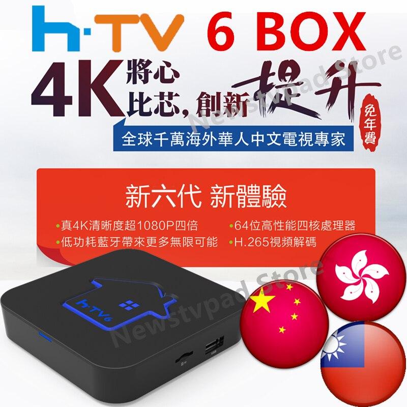 2020 HTV BOX 6 Hk Tvpad4 HTV3 Htv5 HTV6 HTV A2 Box Chinese HongKong Taiwan TV Channels Android IPTV Live HTV Media Player