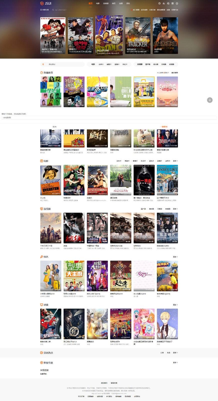 苹果cmsV10秘趣响应式高端在线影视视频网站源码