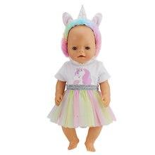 Детская одежда для новорожденных 18 дюймов 43 см аксессуары