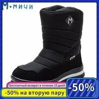 Mmfreira botas crianças anti-deslizamento botas de inverno quente botas de inverno meninos sapatos de neve crianças tamanho 31-38 ml9632