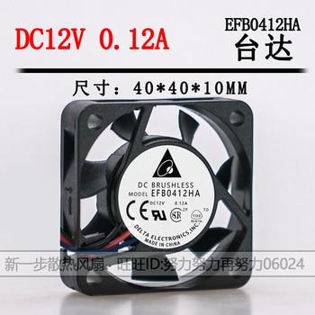 EFB0412HA 4cm 40mm fan 40x40x10mm 4010 DC12V 0.12A dual ball high air volume power cooling fan