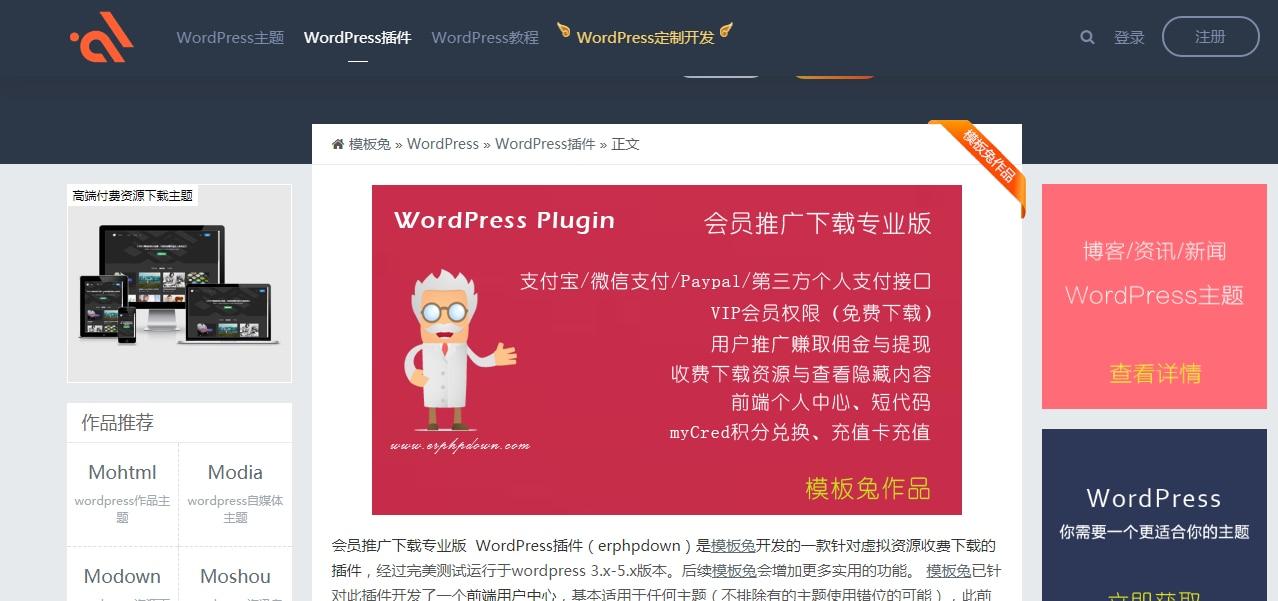 WordPress下载插件:Erphpdown v9.7破解无限制版本(更新9.8.1)