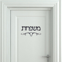 Custom Hebrew Surname House Nameplate Door Sign Personalized Acrylic Mirror Wall Stickers house Moving Gift
