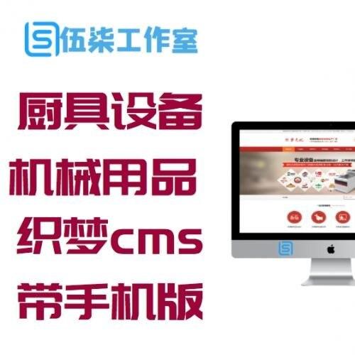 【织梦厨具企业模板】厨具设备生产机械用品机器设备类DEDECMS网站源码自适应手机WAP端