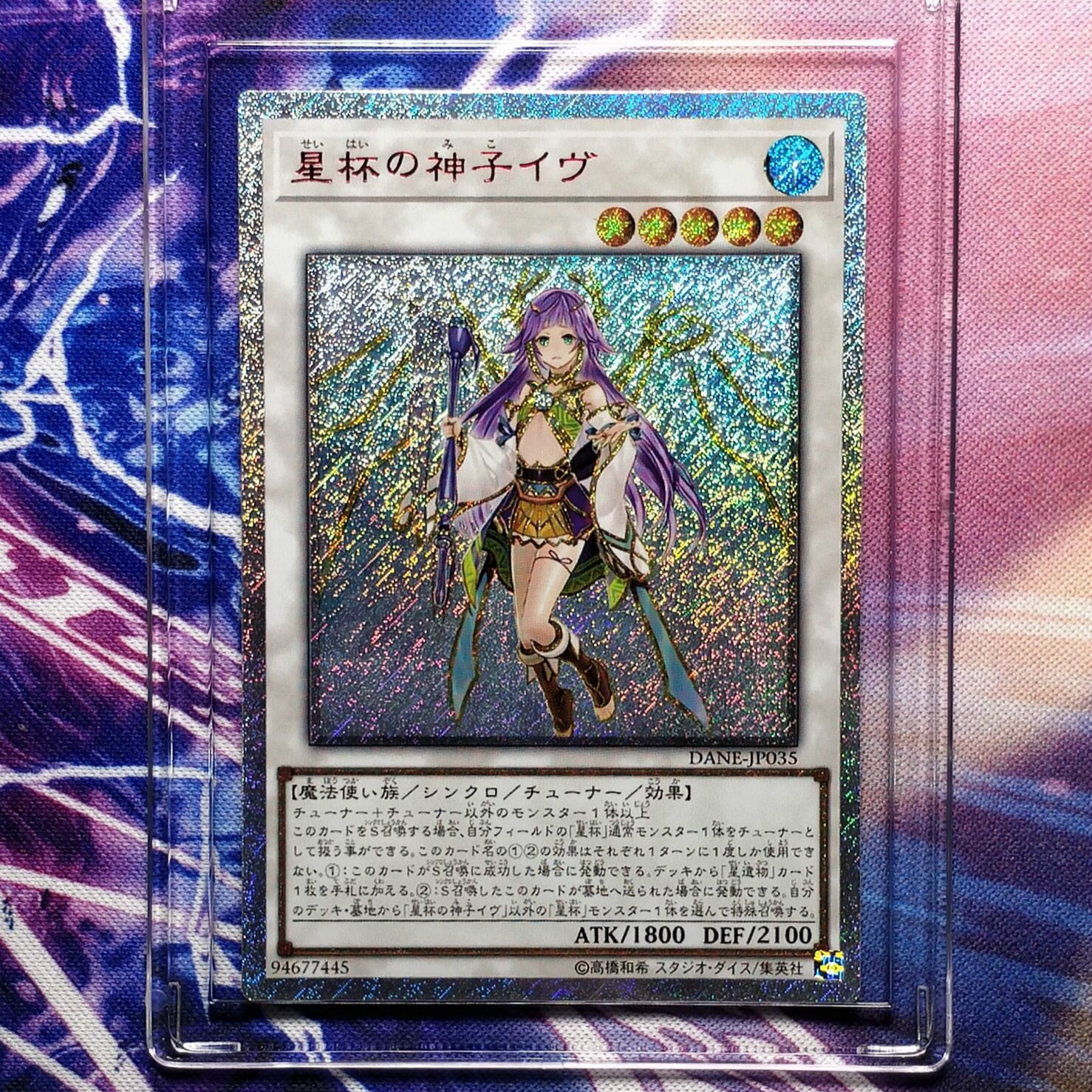 Yu Gi Oh Ib The World Chalice Justiciar Rain Flash DIY Colorful Toys Hobbies Hobby Collectibles Game Collection Anime Cards
