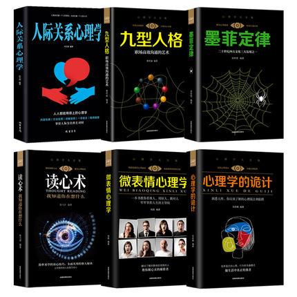 6 Book/set Psychological Classics Book Enneagram + The Interpretation Of Dreams + Murphy's Law + Microexpressions In Chinese