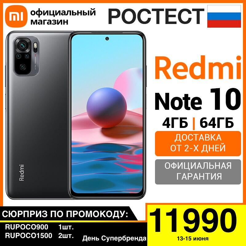 Смартфон Xiaomi Redmi Note 10 64ГБ
