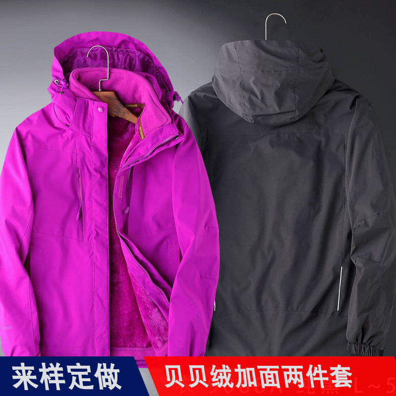 Winter Outdoor Clothing Men And Women Warm Raincoat Jacket Reflective Strips Mountain Climbing Three-in-One Cold Protective Clot