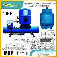 10HP R404a MBP scroll kompressor einheit mit wasser gekühlt kondensator ist gute wahl für meeresfrüchte und fleisch pre-kühler workshops