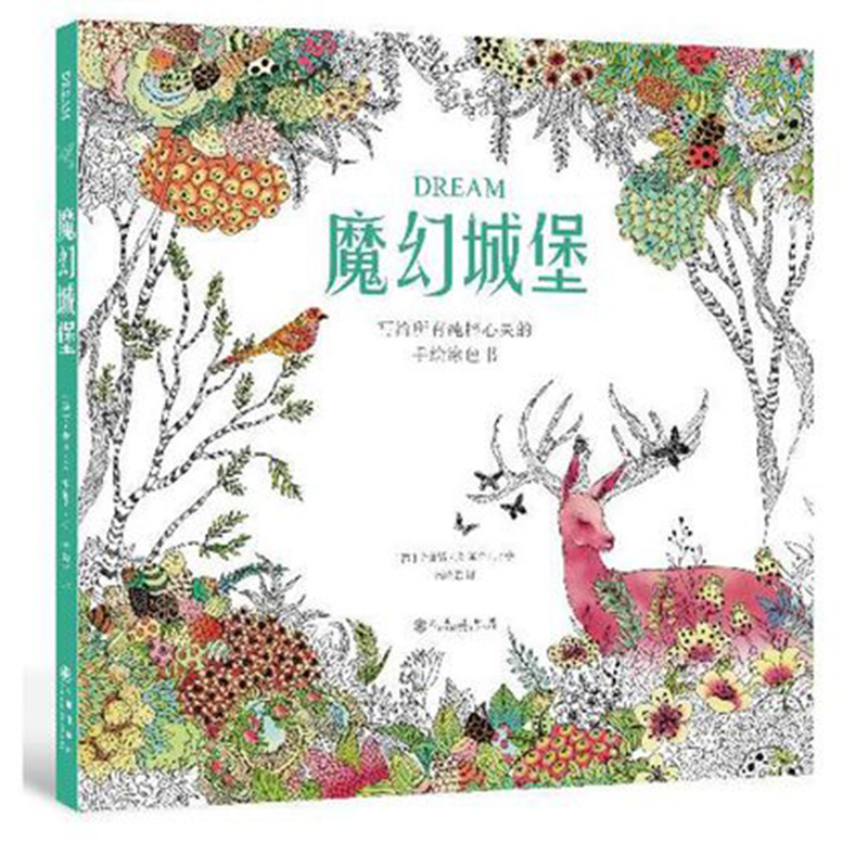 Magic Castle Secret Garden Series Adult Coloring Book Coloring Book Decompression Hand Painting Book