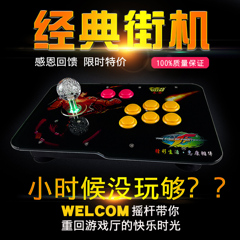 Wellcome WELCOM6200 Arcade Rocker USB sans retard KOF jeu intelligent télévision ordinateur Mobile téléphone Rocker