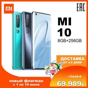 Смартфон Xiaomi Mi 10|8Гб 256Гб|NFC|Snapdragon 865|108 Мп|6.67