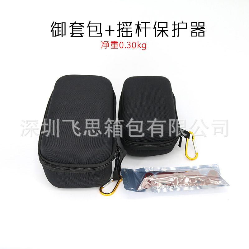 Applicable Dji Yulai Mavic Pro Camera Body Remote Control Storage Bag Suit Unmanned Aerial Vehicle Portable Shatter-resistant St