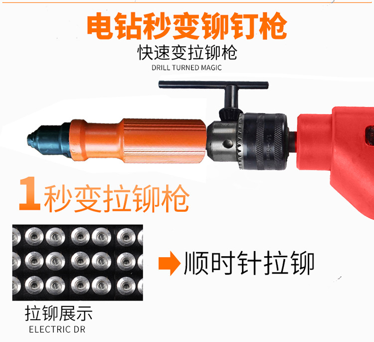 Electric Core Pulling Rivet Machine Conversion Head Electric Drill Home Automatic Pull Cap Nut Gun Industrial Grade  Rivet Gun