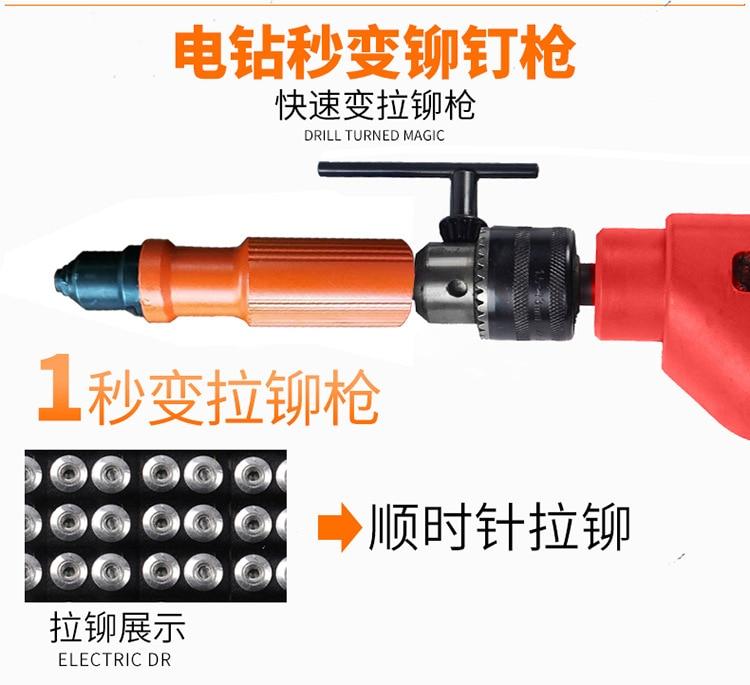Electric Core Pulling Rivet Machine Conversion Head Electric Drill Home Automatic Pull Cap Nut Gun Industrial Grade  Rivet Gun