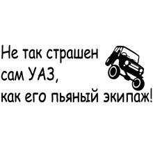 Pegatinas de vinilo para coche, pegatinas divertidas de 11,7x30cm, 20x50cm, UAZ, como su equipo de bebidas, calcomanía plateada/negra