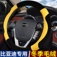 BYD Song MAX Winter Plush Steering Wheel Cover Grip Cover Interior Trim Modified with Accessories Song MAX Decoration Song DM