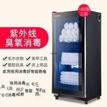 Ультрафиолетовый светильник, озоновое полотенце, Отопление, дезинфицирующий шкаф, полотенцесушитель, полотенцесушитель, электронная сушилка для посуды, дезинфекция