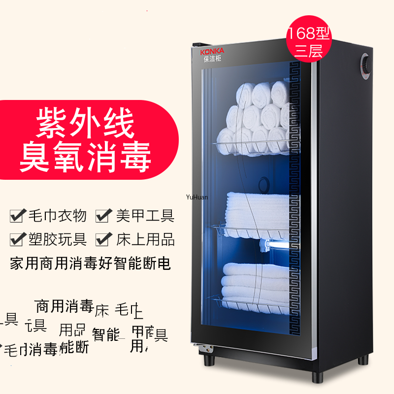 Ultraviolet Light  Ozone Towel Heating  Disinfecting Cabinet Towel Warmer  Towel Warmer  Electronic Dish Dryer  Disinfection