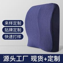 Пенопластовая поясничная поддержка офисного кресла для автомобиля