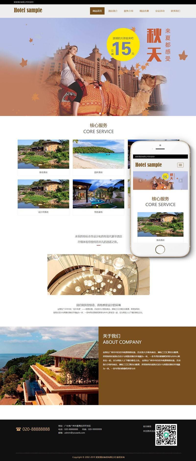 织梦响应式酒店客房服务管理类网站源码模板(自适应手机版)
