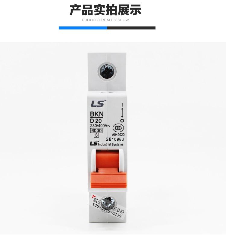 LS power generation BKN-4P miniature circuit breaker open C type 63A