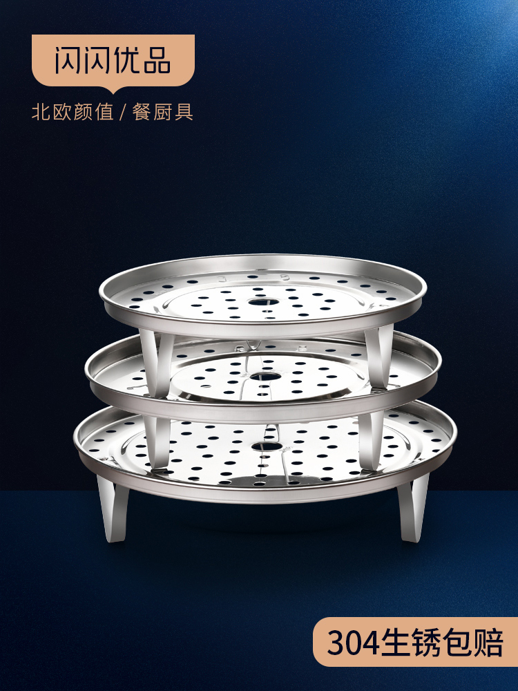Stainless Steel Steaming Frame Household Water Separating Round Grate Food Steamer Plate Steamed Bread Steaming Basket