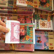 75 folhas/pacote chinês joss papel dinheiro ancestral dinheiro céu notas sorte money30 30 tipos de estilos entrega aleatória 】