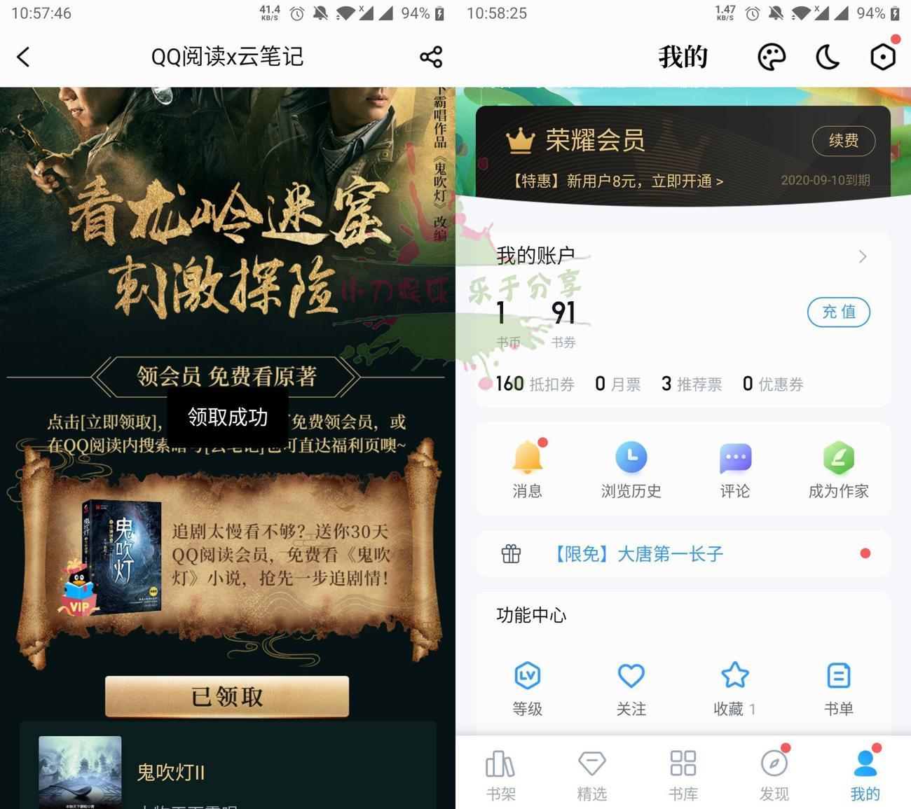 QQ阅读免费领取44天会员