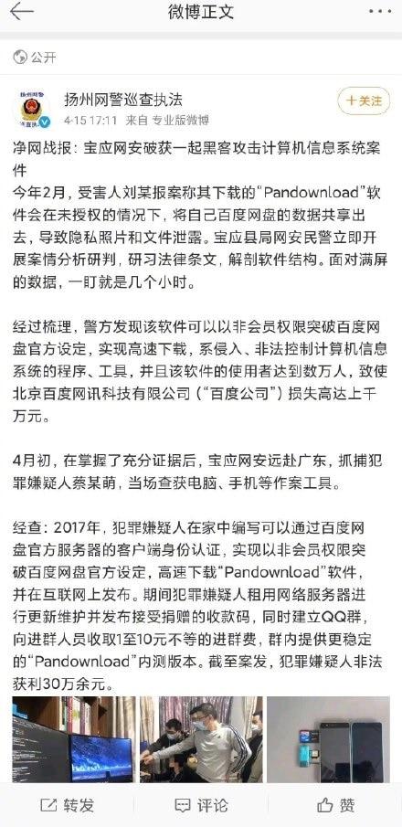 """警方抓获百度网盘""""破解版""""Pandownload 开发者"""