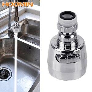 HOOMIN сопло высокого давления универсальный Boost барботер кухонный кран для ванной комнаты Расширенный водосберегающий водостойкий кран